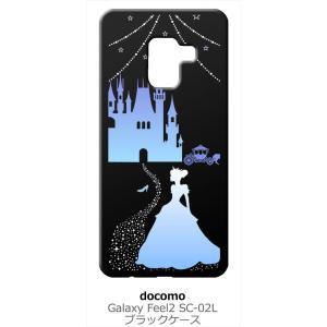 Galaxy Feel2 SC-02L ギャラクシーフィール2 ブラック ハードケース シンデレラ(ブルー) キラキラ プリンセス|ss-link