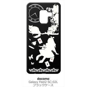 Galaxy Feel2 SC-02L ギャラクシーフィール2 ブラック ハードケース Alice in wonderland アリス 猫 トランプ|ss-link