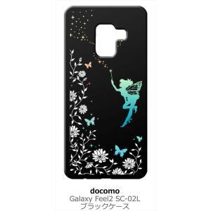 Galaxy Feel2 SC-02L ギャラクシーフィール2 ブラック ハードケース フェアリー キラキラ 妖精 花柄 蝶|ss-link