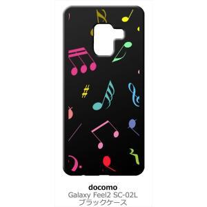 Galaxy Feel2 SC-02L ギャラクシーフィール2 ブラック ハードケース 音符 ト音記号 カラフル|ss-link