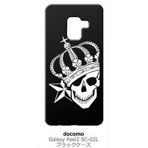 Galaxy Feel2 SC-02L ギャラクシーフィール2 ブラック ハードケース スカル クラウン 王冠 ドクロ 骸骨 星 スター ss-link