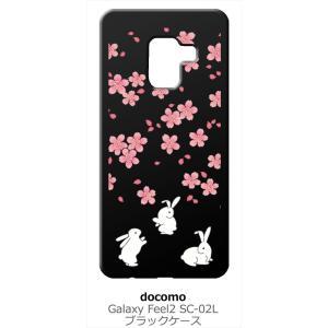 Galaxy Feel2 SC-02L ギャラクシーフィール2 ブラック ハードケース t092 うさぎ ウサギ 和風 和柄 桜 ss-link