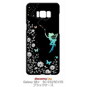 SC-03J/SCV35 Galaxy S8+ ギャラクシー ブラック ハードケース フェアリー キラキラ 妖精 花柄 蝶 ss-link