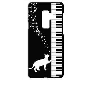 Galaxy S9+ SC-03K/SCV39 ギャラクシーS9+ ブラック ハードケース ピアノと白猫 ネコ 音符 ミュージック キラキラ|ss-link