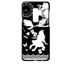 Galaxy S9+ SC-03K/SCV39 ギャラクシーS9+ ブラック ハードケース Alice in wonderland アリス 猫 トランプ|ss-link