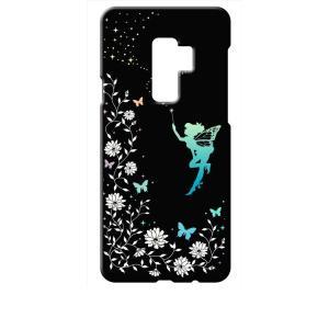 Galaxy S9+ SC-03K/SCV39 ギャラクシーS9+ ブラック ハードケース フェアリー キラキラ 妖精 花柄 蝶|ss-link