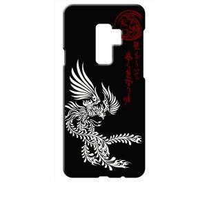 Galaxy S9+ SC-03K/SCV39 ギャラクシーS9+ ブラック ハードケース ip1040 和風 和柄 鳳凰 鳥 トライバル|ss-link