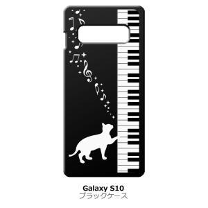 Galaxy S10 SC-03L/SCV41 ブラック ハードケース ピアノと白猫 ネコ 音符 ミュージック キラキラ|ss-link