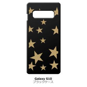 Galaxy S10 SC-03L/SCV41 ブラック ハードケース 星 スター ベージュ|ss-link