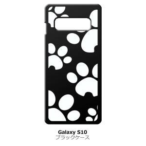 Galaxy S10 SC-03L/SCV41 ブラック ハードケース 肉球(大) 犬 猫|ss-link