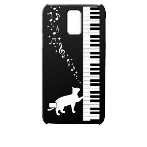 SC-04F/SCL23 GALAXY S5 docomo au ブラック ハードケース ピアノと白猫 ネコ 音符 ミュージック キラキラ カバー ジャケット スマートフォン|ss-link
