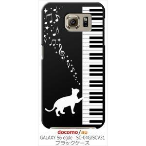 SC-04G/SCV31 Galaxy S6 edge ギャラクシー docomo au ブラック ハードケース ピアノと白猫 ネコ 音符 ミュージック キラキラ カバー ジャケット スマートフ|ss-link