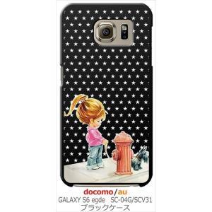 SC-04G/SCV31 Galaxy S6 edge ギャラクシー docomo au ブラック ハードケース 犬と女の子 レトロ 星 スター ドット カバー ジャケット スマートフォン|ss-link