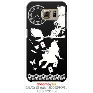 SC-04G/SCV31 Galaxy S6 edge ギャラクシー docomo au ブラック ハードケース Alice in wonderland アリス 猫 トランプ カバー ジャケット スマートフォン|ss-link