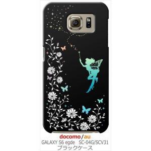 SC-04G/SCV31 Galaxy S6 edge ギャラクシー docomo au ブラック ハードケース フェアリー キラキラ 妖精 花柄 蝶 カバー ジャケット スマートフォン|ss-link