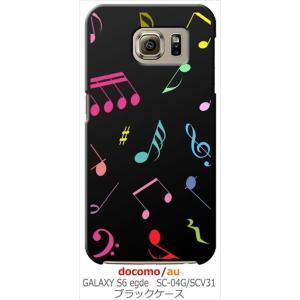 SC-04G/SCV31 Galaxy S6 edge ギャラクシー docomo au ブラック ハードケース 音符 ト音記号 カラフル カバー ジャケット スマートフォン|ss-link