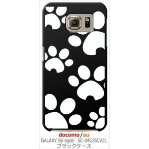 SC-04G/SCV31 Galaxy S6 edge ギャラクシー docomo au ブラック ハードケース 肉球(大) 犬 猫 カバー ジャケット スマートフォン|ss-link