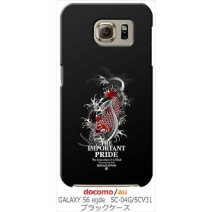 SC-04G/SCV31 Galaxy S6 edge ギャラクシー docomo au ブラック ハードケース ip1036 和風 和柄 鯉 ロゴ カバー ジャケット スマートフォン|ss-link