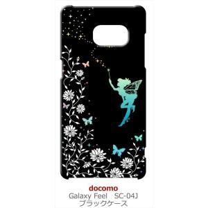 SC-04J Galaxy Feel ギャラクシー ブラック ハードケース フェアリー キラキラ 妖精 花柄 蝶|ss-link