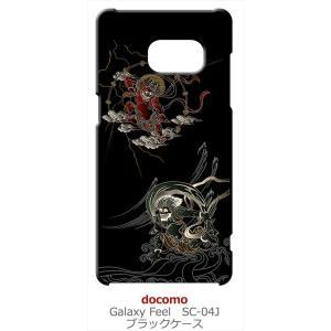 SC-04J Galaxy Feel ギャラクシー ブラック ハードケース ip1031 和風 和柄 風神 雷神 トライバル|ss-link