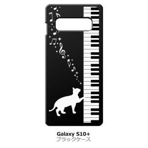 Galaxy S10+ SC-04L/SC-05L/SCV42 ブラック ハードケース ピアノと白猫 ネコ 音符 ミュージック キラキラ|ss-link