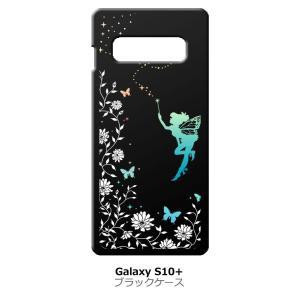 Galaxy S10+ SC-04L/SC-05L/SCV42 ブラック ハードケース フェアリー キラキラ 妖精 花柄 蝶|ss-link