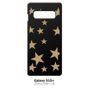 Galaxy S10+ SC-04L/SC-05L/SCV42 ブラック ハードケース 星 スター ベージュ|ss-link