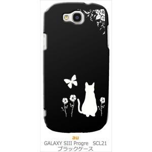 SCL21 GALAXY S3 Progre au ブラック ハードケース 猫 ネコ 花柄 a026 カバー ジャケット スマートフォン|ss-link