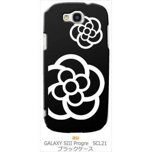 SCL21 GALAXY S3 Progre au ブラック ハードケース カメリア 花柄 カバー ジャケット スマートフォン|ss-link
