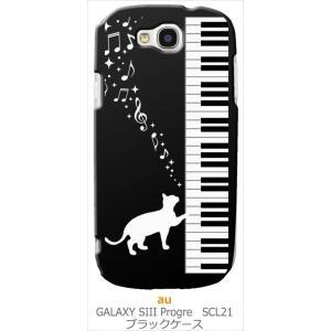 SCL21 GALAXY S3 Progre au ブラック ハードケース ピアノと白猫 ネコ 音符 ミュージック キラキラ カバー ジャケット スマートフォン|ss-link