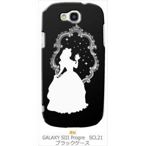 SCL21 GALAXY S3 Progre au ブラック ハードケース 白雪姫 リンゴ キラキラ プリンセス カバー ジャケット スマートフォン|ss-link