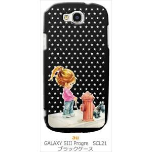 SCL21 GALAXY S3 Progre au ブラック ハードケース 犬と女の子 レトロ 星 スター ドット カバー ジャケット スマートフォン|ss-link