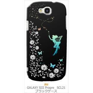 SCL21 GALAXY S3 Progre au ブラック ハードケース フェアリー キラキラ 妖精 花柄 蝶 カバー ジャケット スマートフォン|ss-link