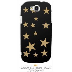 SCL21 GALAXY S3 Progre au ブラック ハードケース 星 スター ベージュ カバー ジャケット スマートフォン|ss-link