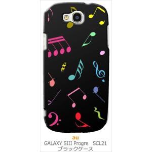 SCL21 GALAXY S3 Progre au ブラック ハードケース 音符 ト音記号 カラフル カバー ジャケット スマートフォン|ss-link