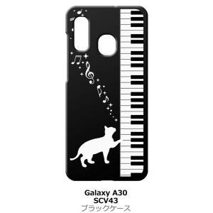 Galaxy A30 SCV43 ブラック ハードケース ピアノと白猫 ネコ 音符 ミュージック キラキラ|ss-link