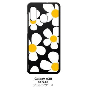 Galaxy A30 SCV43 ブラック ハードケース デイジー 花柄 レトロ フラワー|ss-link