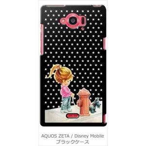 SH-01G AQUOS ZETA/SH-02G Disney Mobile on docomo ブラック ハードケース 犬と女の子 レトロ 星 スター ドット カバー ジャケット スマートフォン|ss-link