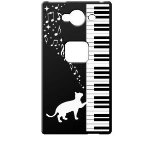 SH-01H AQUOS ZETA アクオス ブラック ハードケース ピアノと白猫 ネコ 音符 ミュージック キラキラ ss-link