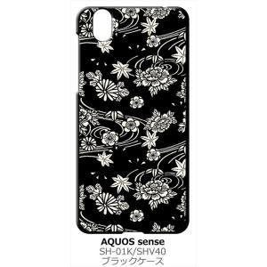 AQUOS sense SH-01K/SHV40 ブラック ハードケース ip1034 和風 和柄 花柄 もみじ 菊 牡丹 花柄|ss-link