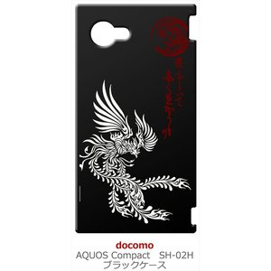 SH-02H AQUOS Compact アクオス コンパクト ブラック ハードケース ip1040 和風 和柄 鳳凰 鳥 トライバル|ss-link