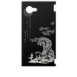 SH-02H AQUOS Compact アクオス コンパクト ブラック ハードケース ip1035 和風 和柄 家紋 虎|ss-link