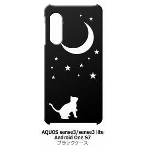 AQUOS sense3/sense3 lite/AndroidOneS7 SH-02M SHV45 ブラック ハードケース 猫 ネコ 月 星 夜空|ss-link