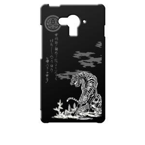 SH-04G AQUOS EVER アクオス docomo ブラック ハードケース ip1035 和風 和柄 家紋 虎 カバー ジャケット スマートフォン スマホケース|ss-link