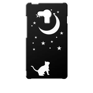 SH-04G AQUOS EVER アクオス docomo ブラック ハードケース 猫 ネコ 月 星 夜空 カバー ジャケット スマートフォン スマホケース|ss-link
