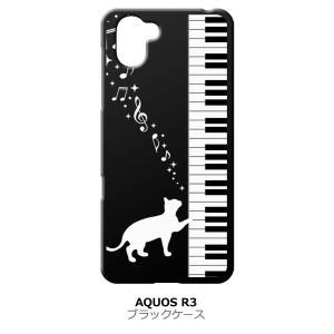 AQUOS R3 SH-04L/SHV44 ブラック ハードケース ピアノと白猫 ネコ 音符 ミュージック キラキラ|ss-link