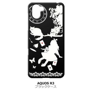 AQUOS R3 SH-04L/SHV44 ブラック ハードケース Alice in wonderland アリス 猫 トランプ|ss-link