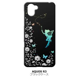 AQUOS R3 SH-04L/SHV44 ブラック ハードケース フェアリー キラキラ 妖精 花柄 蝶|ss-link
