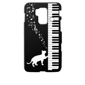 SH-05E スマートフォン for ジュニア/SH-03F スマートフォン for ジュニア2 docomo ブラック ハードケース ピアノと白猫 ネコ 音符 ミュージック キラキラ|ss-link