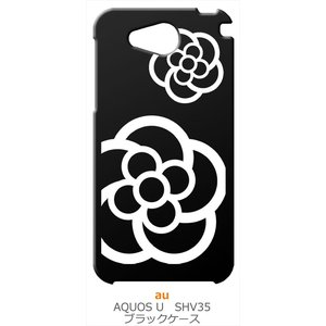 SHV35 AQUOS U au アクオス ブラック ハードケース カメリア 花柄 ss-link